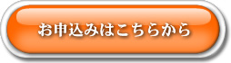 apply-buttonーorange